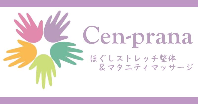 Cen-prana 成増駅徒歩2分の女性限定ほぐしストレッチ整体&マタニティマッサージのお店