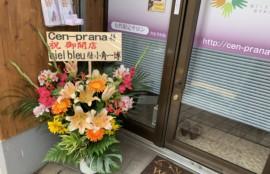 グランドオープン!~Cen-prana(センプラーナ)~成増駅徒歩2分の女性限定ほぐしストレッチ整体&マタニティマッサージのお店