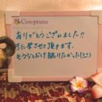 お客様の声~Cen-prana(センプラーナ)~成増駅徒歩2分の女性限定ほぐしストレッチ整体&マタニティマッサージのお店
