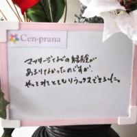 お客様の声~Cen-prana(センプラーナ)~成増駅徒歩2分の女性限定ほぐしストレッチ整体&マタニティマッサージ